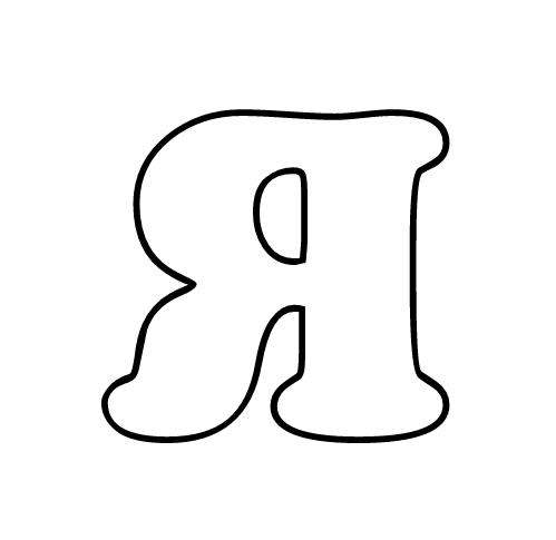 Красивые картинки буквы Я — детские, раскраски, трафарет ...
